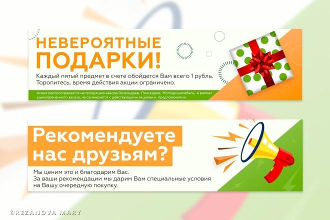 2 красивых баннера для сайта или соц. сетей 20 - kwork.ru