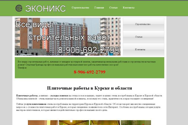 Создам качественный сайт с SEO оптимизацией 12 - kwork.ru