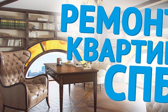 Превью картинка для YouTube 37 - kwork.ru