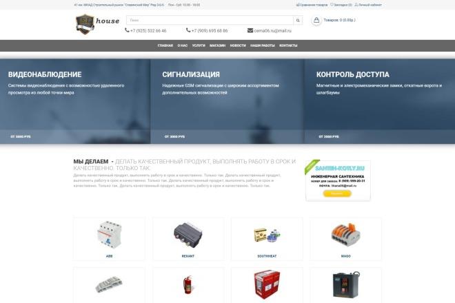 Установлю и настрою интернет-магазин на OpenCart за 1 день 8 - kwork.ru