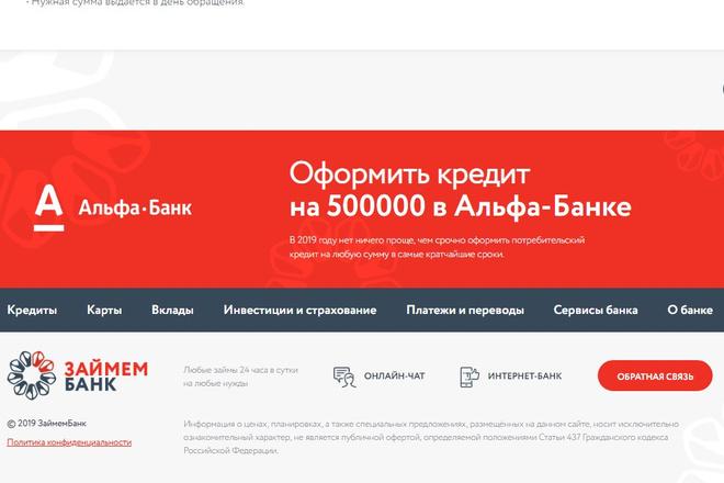 Профессионально и недорого сверстаю любой сайт из PSD макетов 61 - kwork.ru
