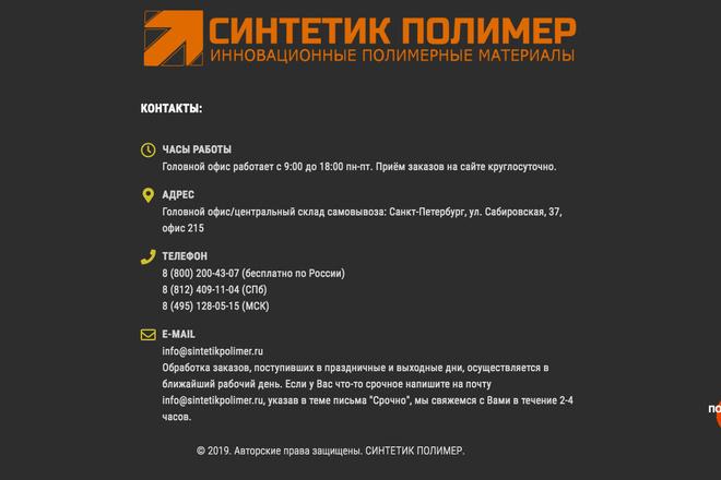 Создам сайт под ключ на WordPress 20 - kwork.ru