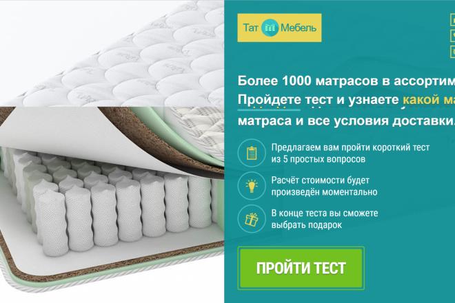 Квиз, без привязки к конструктору 3 - kwork.ru