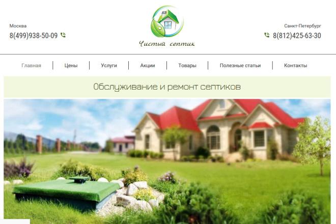 Доработка и исправления верстки. CMS WordPress, Joomla 68 - kwork.ru
