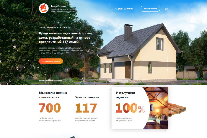 Продающий сайт - Лендинг под ключ, для любых целей 1 - kwork.ru