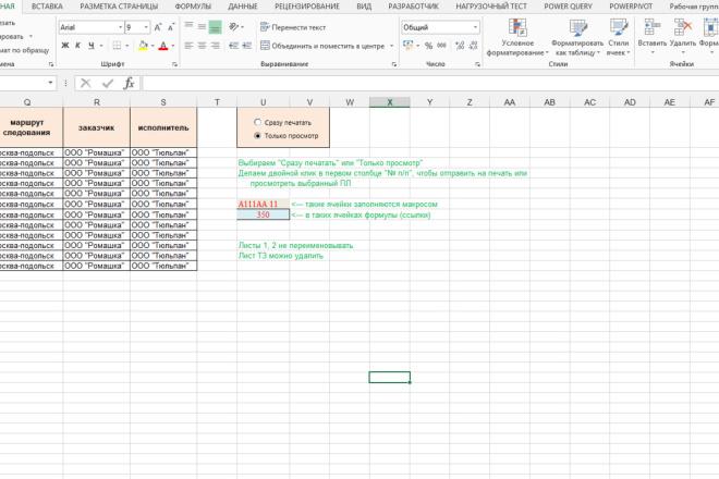 Excel формулы, сводные таблицы, макросы 61 - kwork.ru