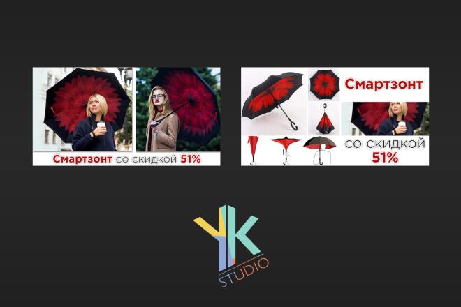 Продающие баннеры для вашего товара, услуги 64 - kwork.ru
