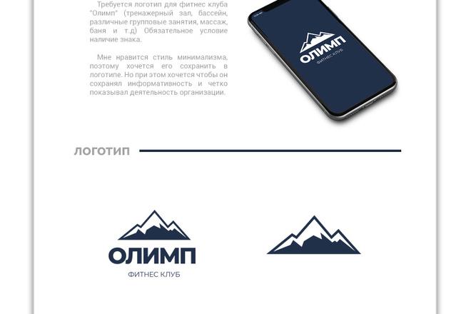 Разработка логотипа для сайта и бизнеса. Минимализм 85 - kwork.ru