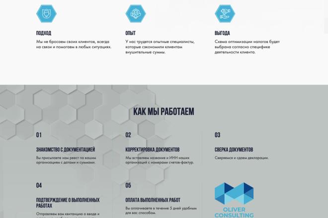 Сверстаю сайт по любому макету 45 - kwork.ru
