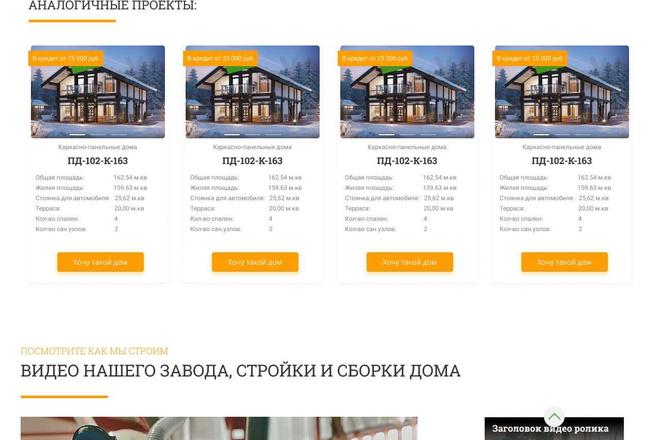Уникальный дизайн сайта для вас. Интернет магазины и другие сайты 144 - kwork.ru