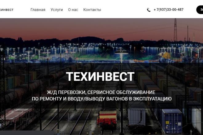 Сделаю лендинг с уникальным дизайном, не копия 1 - kwork.ru