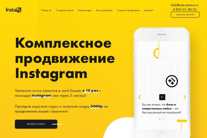 Верстка секции сайта по psd макету 9 - kwork.ru