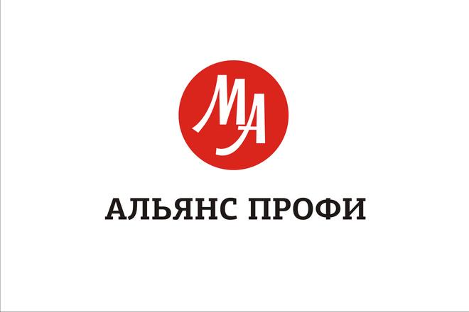 Создам логотип по вашему эскизу 57 - kwork.ru