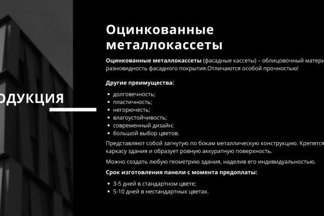 Стильный дизайн презентации 173 - kwork.ru