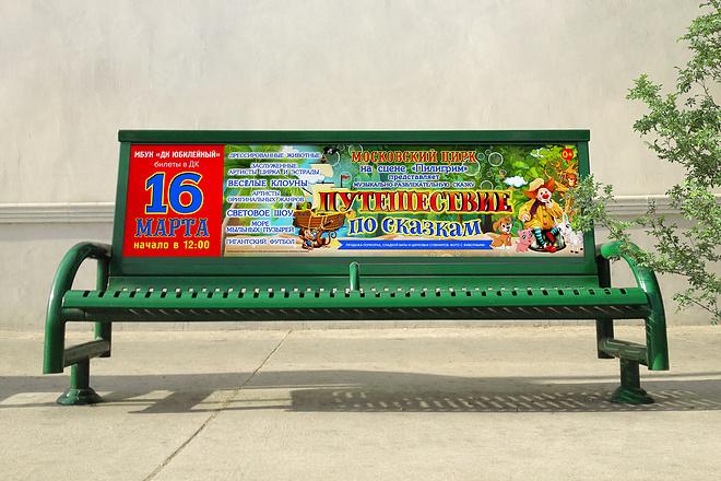 Дизайн наружной рекламы 33 - kwork.ru
