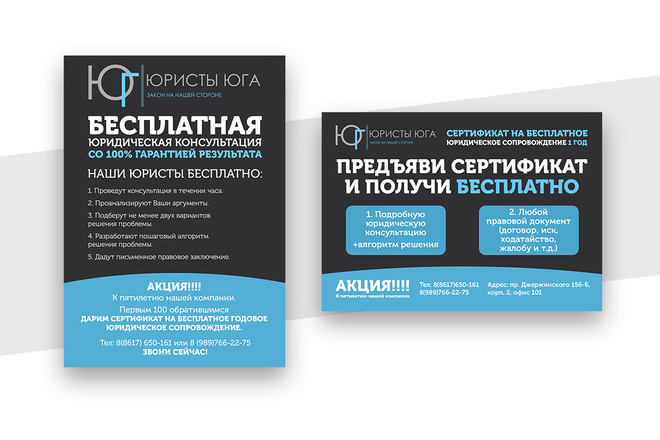 Листовка или флаер 2 варианта 17 - kwork.ru
