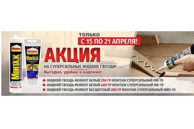 3 баннера для веб 23 - kwork.ru