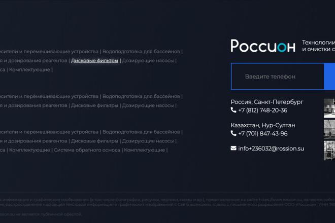 Сверстаю сайт по любому макету 63 - kwork.ru