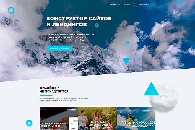 Дизайн страницы сайта 86 - kwork.ru