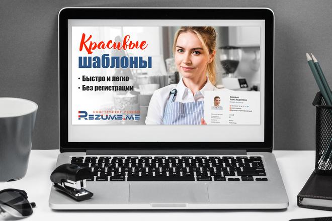 Баннер для сайта 54 - kwork.ru