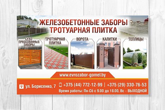 Разработаю макеты для наружной рекламы 14 - kwork.ru