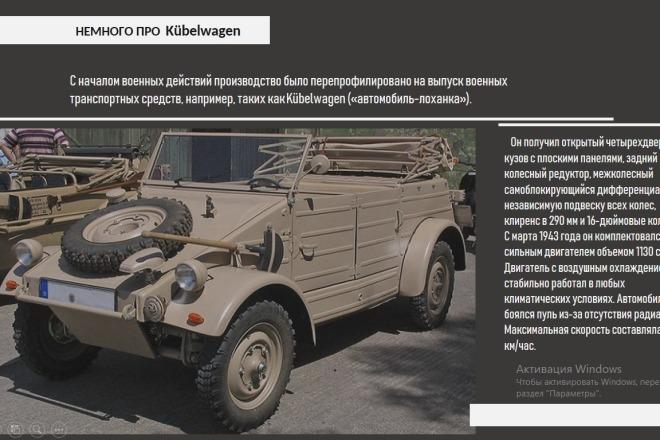 Презентация в Power Point, Photoshop 69 - kwork.ru
