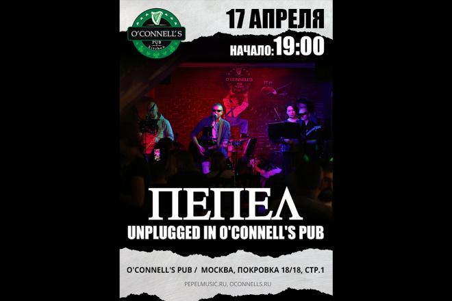 Рекламный плакат, афиша, постер 4 - kwork.ru