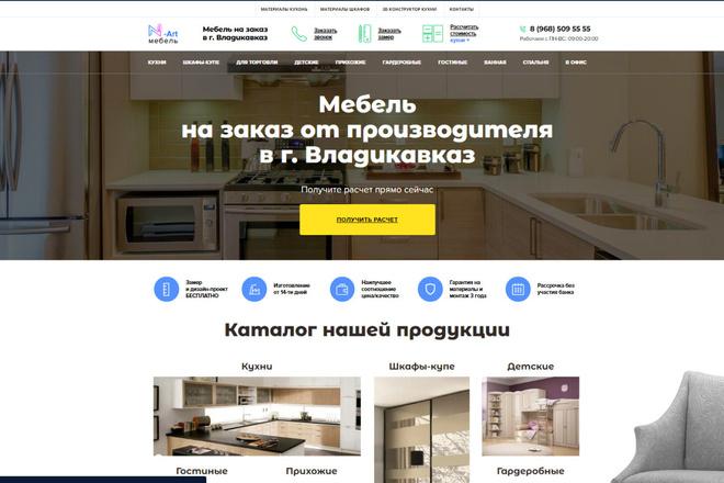 Скопирую почти любой сайт, landing page под ключ с админ панелью 11 - kwork.ru