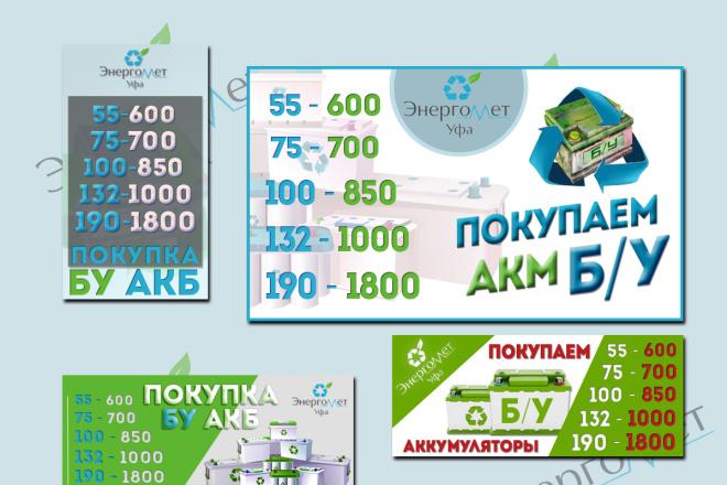 Разработаю 3 promo для рекламы ВКонтакте 11 - kwork.ru