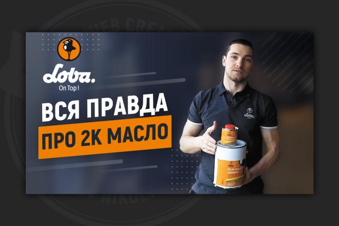 Сделаю превью для видео на YouTube 6 - kwork.ru