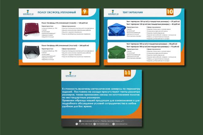 Дизайн коммерческого предложения 6 - kwork.ru