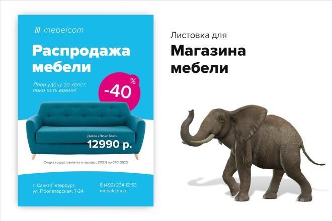 Сделаю продающую листовку с большой конверсией 1 - kwork.ru