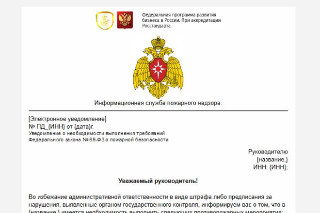 Сделаю адаптивную верстку HTML письма для e-mail рассылок 87 - kwork.ru