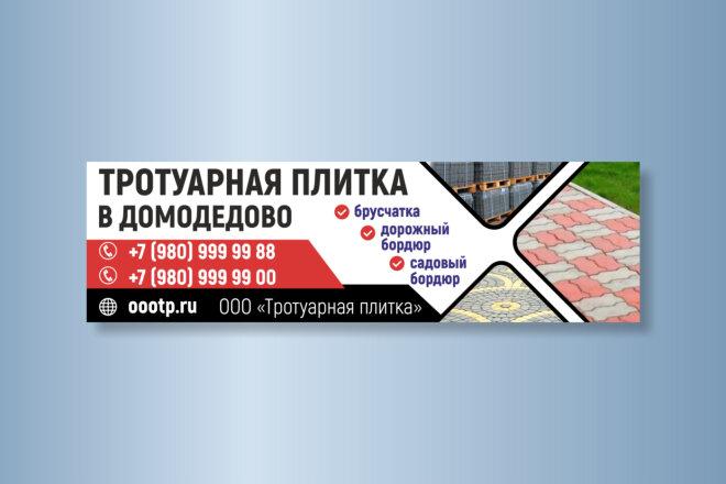Сделаю запоминающийся баннер для сайта, на который захочется кликнуть 10 - kwork.ru