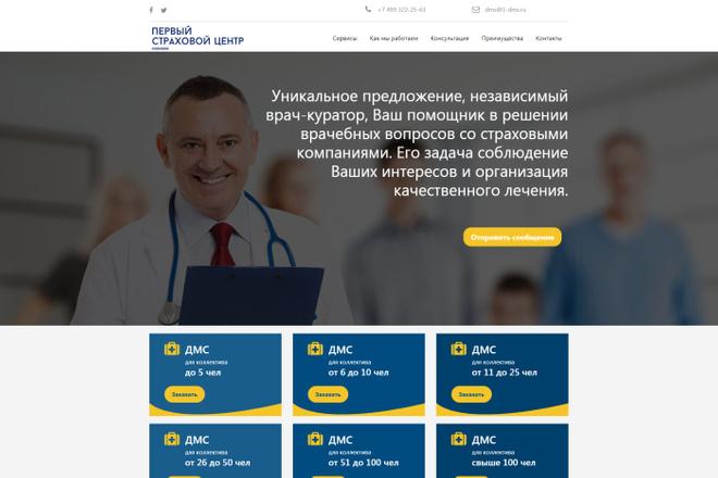 Адаптивный лендинг на cms Joomla 11 - kwork.ru