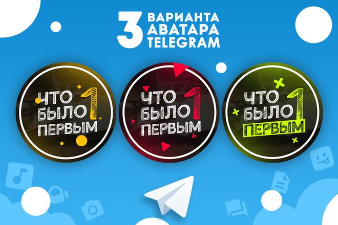 Оформление Telegram 16 - kwork.ru
