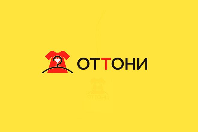 Создам логотип по вашему эскизу 75 - kwork.ru