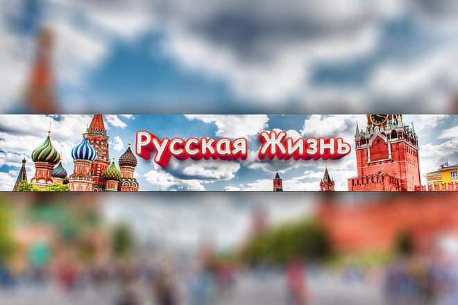 Оформление youtube канала 87 - kwork.ru