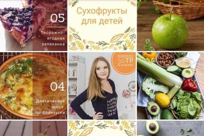 Оформлю instagram. Шапка профиля, аватар, обложка вечных сториз, баннеры 16 - kwork.ru