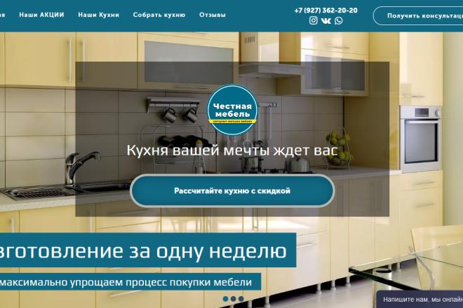 Доработка и исправления верстки. CMS WordPress, Joomla 70 - kwork.ru