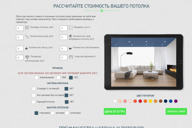 Внесу правки на лендинге.html, css, js 23 - kwork.ru