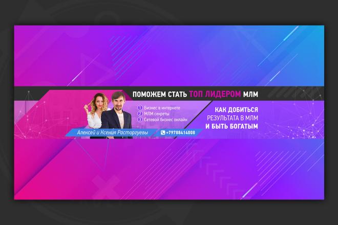 Сделаю превью для видео на YouTube 94 - kwork.ru