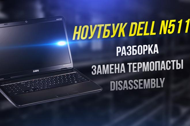 Дизайн и оформление YouTube каналов 4 - kwork.ru