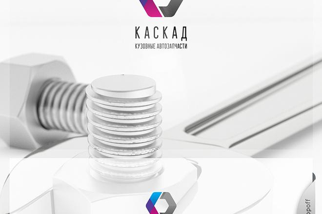 Качественный логотип 29 - kwork.ru
