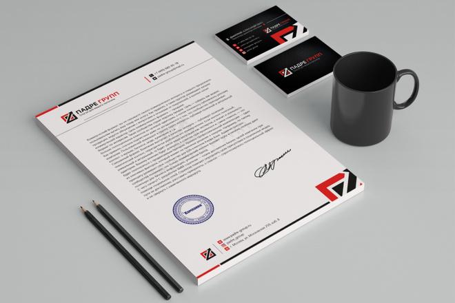 Создам фирменный стиль бланка 75 - kwork.ru