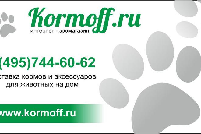 Дизайн визиток 44 - kwork.ru