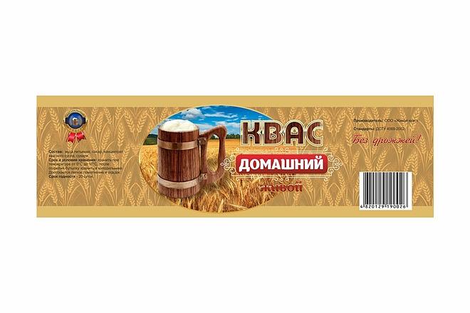 Сделаю дизайн этикетки 140 - kwork.ru