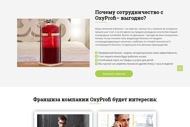 Landing Page с 0 + дизайн 66 - kwork.ru