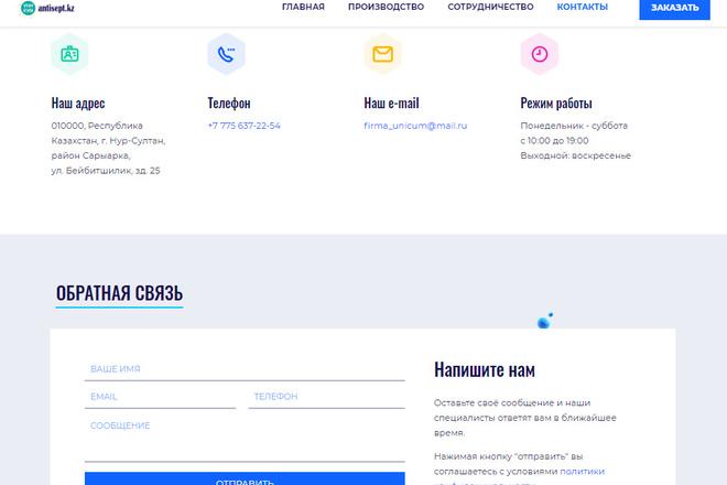 Мощный Wordpress под ключ 4 - kwork.ru