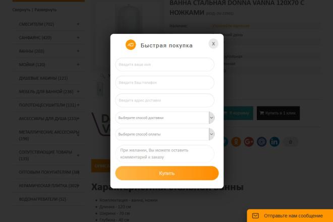 Доработка и исправления верстки. CMS WordPress, Joomla 51 - kwork.ru